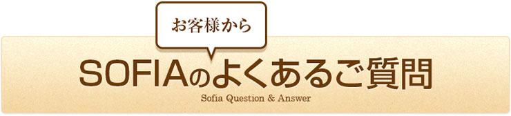 SOFIAのお客様からよくあるご質問