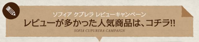ソフィア クプレラ レビューキャンぺーン レビューが多かった人気商品は、コチラ!!